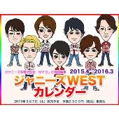 ジャニーズWEST 2015.4-2016.3 カレンダー
