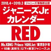 ジャニーズJr.カレンダーRED 2018/4 - 2019/3