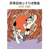 手塚治虫シナリオ集成 1970-1980