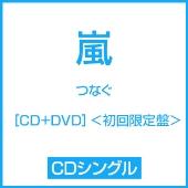 つなぐ [CD+DVD]<初回限定盤>