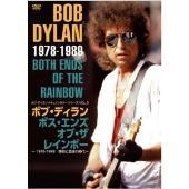 ボブ・ディラン/ボス・エンズ・オブ・ザ・レインボー ~1978-1989 信仰と混迷の時代~