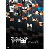 プロフェッショナル 仕事の流儀 第VI期 DVD BOX [NSDX-14443]