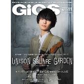 GiGS 2020年11月号