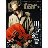 Guitar magazine 2021年10月号