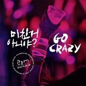 Go Crazy: 2PM Vol.4 (Grand Edition) [2CD+ブックレット(100P)+メイキングブック(84P)+ポストカード]<限定盤>