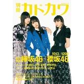 別冊カドカワ 総力特集 欅坂46/櫻坂46 1013/1209