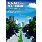 Light Mellow 和モノ Special ~more 160 Items~