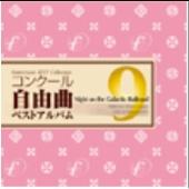 コンクール自由曲ベストアルバム9 - 銀河鉄道の夜