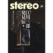 stereo 2019年9月号