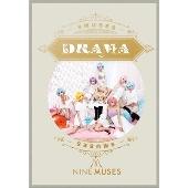 Drama: 3rd Mini Album