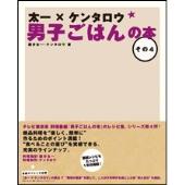 国分太一/太一×ケンタロウ 男子ごはんの本 4 [9784048954495]