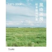 松本隆対談集風待茶房 1971-2004