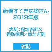 新春すてきな奥さん 2019年版