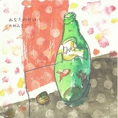 大村みさこ/あなたのせい [ODTR-090210]
