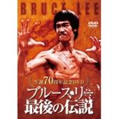トビー・ラッセル/生誕70周年記念DVD ブルース・リー 最後の伝説 [LCDV-81109]