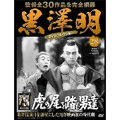 黒澤明 DVDコレクション 28号 2019年2月10日号 [MAGAZINE+DVD]