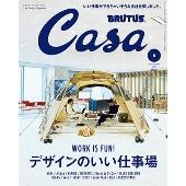 Casa BRUTUS 2018年5月号
