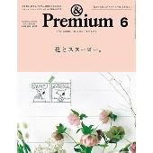&Premium 2018年6月号