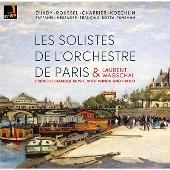 木管楽器とピアノのためのフランスの室内楽作品集