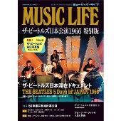 MUSIC LIFE ザ・ビートルズ日本公演1966 特別版