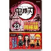鬼滅の刃 23<フィギュア付き同梱版>