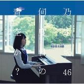 何度目の青空か? (Type-A) [CD+DVD]<初回限定仕様>