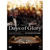 埼玉栄高等学校吹奏楽部/青春譜 Vol.3 - Days of Glory (栄光の日々) [BOD-3119]