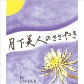 HIMICO/月下美人のささやき [SHCS-144]