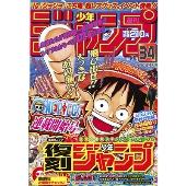 復刻版 週刊少年ジャンプ パック2