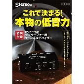 これで決まる! 本物の低音力 特別付録:フォステクス製サブウーファー用チャンネルデバイダー