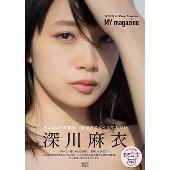 深川麻衣PhotoMagazine 『MY magazine』