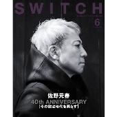 SWITCH Vol.39 No.6 (2021年6月号) 特集 佐野元春 40th ANNIVERSARY[その歌は時代を照らす]