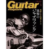 Guitar magazine 2017年3月号