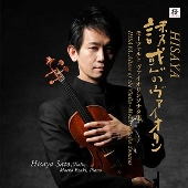 HISAYA、誘惑のヴァイオリン モーツァルトソナタ集