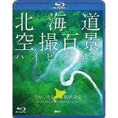北海道「空撮百景」 空から見る風景遺産 The Best of HOKKAIDO Bird's-eye View [RDA-09]