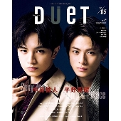 duet 2020年5月号