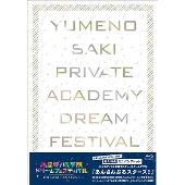 『あんさんぶるスターズ!』私立夢ノ咲学院ドリームフェスティバル