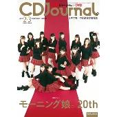 CDジャーナル 2018年2月・3月合併号