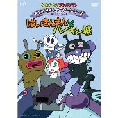 永丘昭典 それいけ!アンパンマン だいすきキャラクターシリーズ ばいきんまん ばいきんまんとバイキン城 DVD