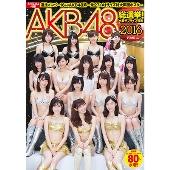 AKB48総選挙! 水着サプライズ発表2016