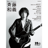 GUITAR MAGAZINE SPECIAL ARTIST SERIES 斉藤和義
