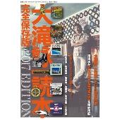別冊ステレオサウンド 大滝詠一読本
