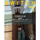 SWITCH Vol.38 No.6 (2020年6月号) 特集 うたのことば