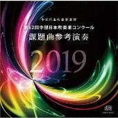 第62回中部日本吹奏楽コンクール課題曲参考演奏2019