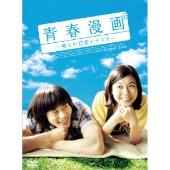 イ・ハン/青春漫画~僕らの恋愛シナリオ~ コレクターズBOX [3DVD+CD-ROM] [OPSD-S673]