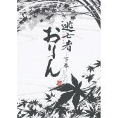 青山倫子/逃亡者おりん DVD-BOX 下巻(4枚組) [PCBG-60620]
