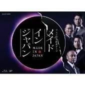 唐沢寿明/メイドインジャパン [VPXX-75924]