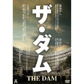 ザ・ダム [PAND-1261]