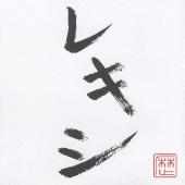 レキシ/「レキシ」 [TOCT-26253]