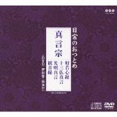 真言宗 般若心経 / 十三仏真言 / 光明真言 / 観音経 [CD+DVD] [PCCG-01043]